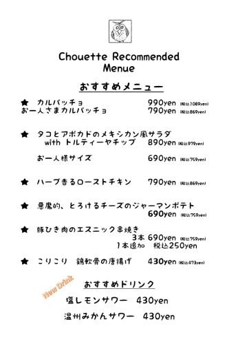 おすすめメニュー10-08.jpg