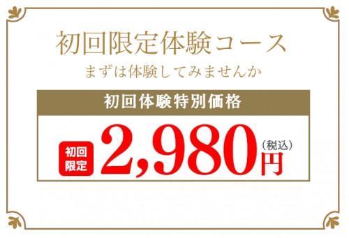 [期間限定]初回お試し体験 2980円(問診→検査→診断→セルフケア指導etc.)