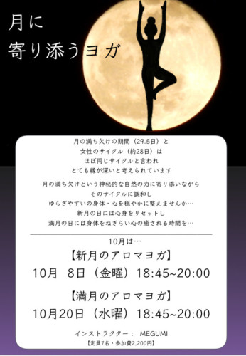 ☆【月に寄り添うヨガ(10月)】のお知らせ