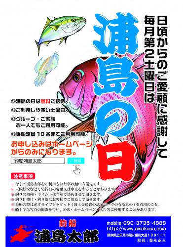 浦島の日Second ポスター.jpg