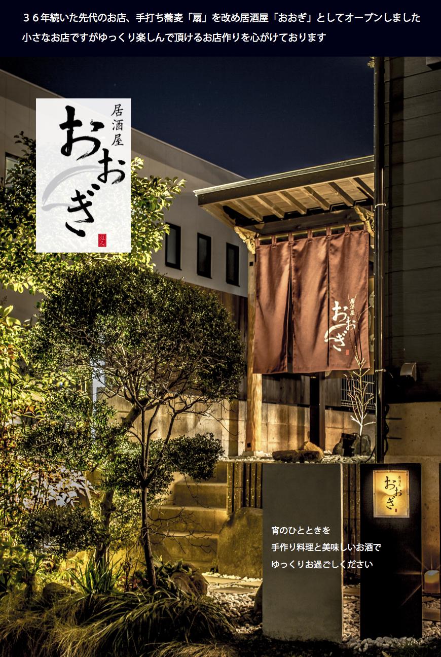 おおぎ玄関のコピーのコピー.jpg