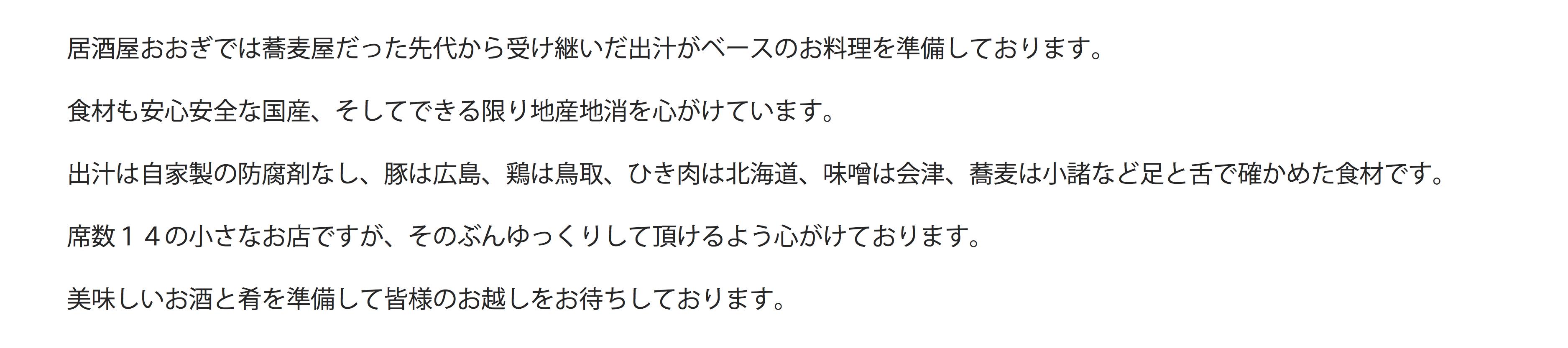 お品書きセリフ-4のコピー.jpg