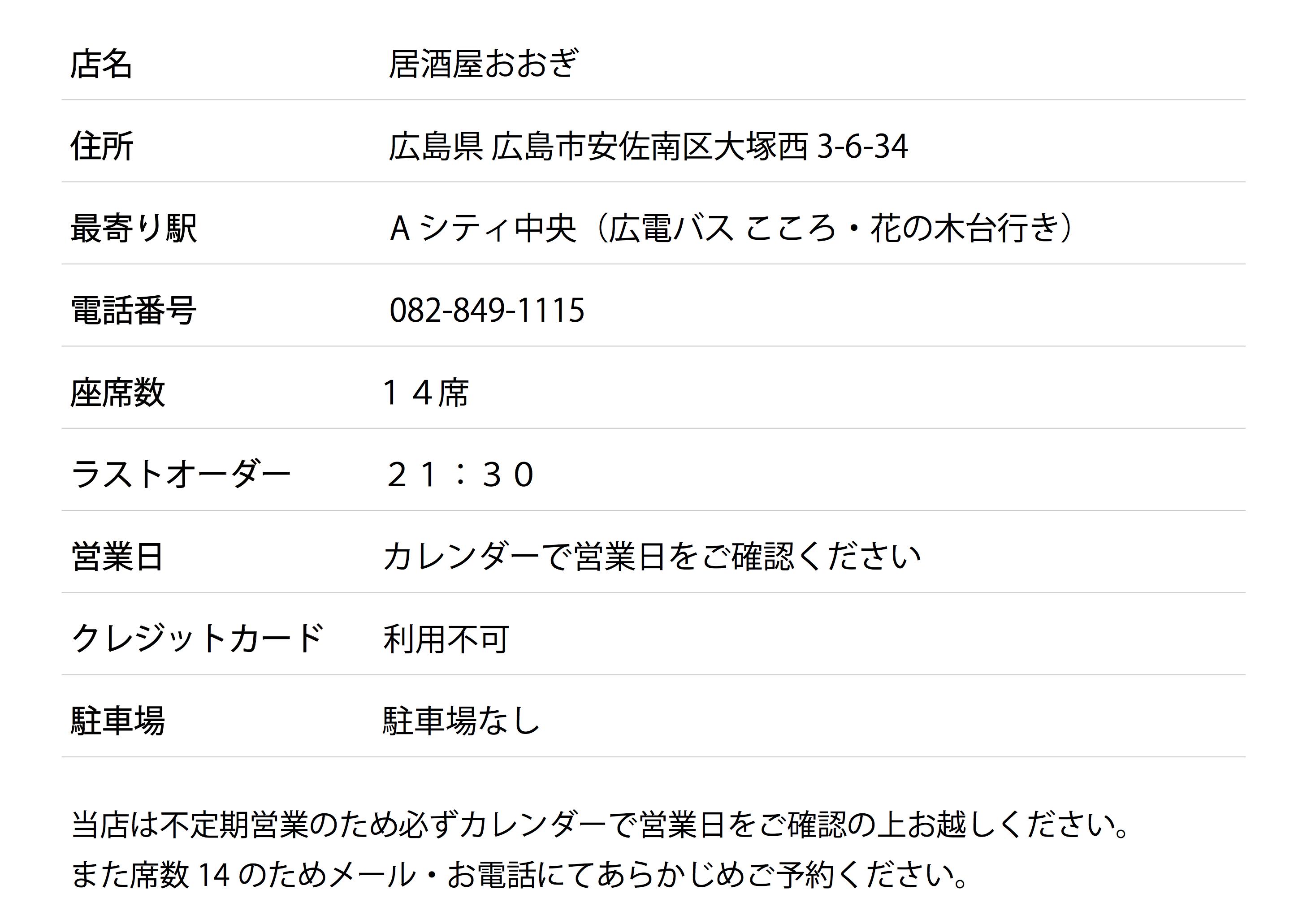 店舗情報-2のコピー.jpg