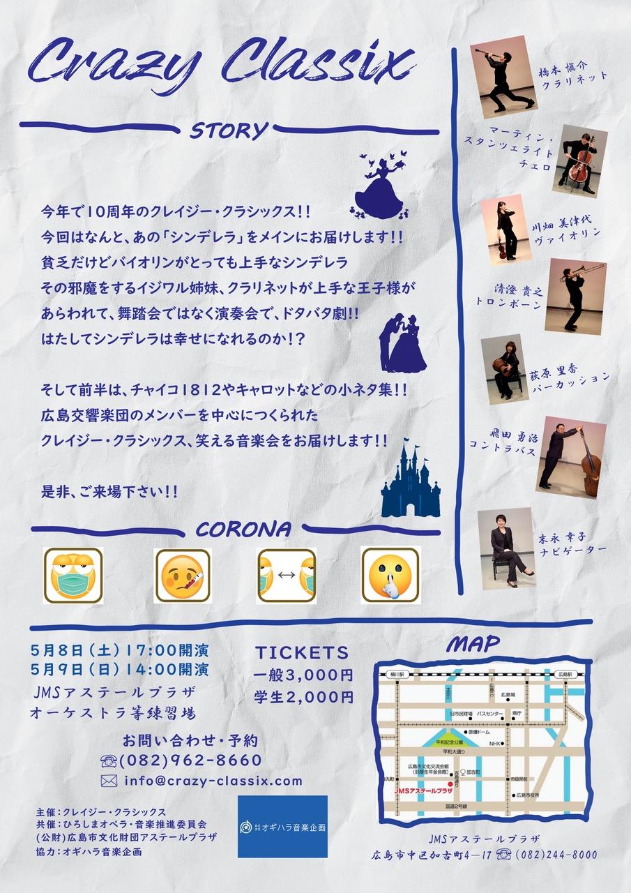 Chirashi+CC+8.9.+Mai+2021_Backside.jpeg