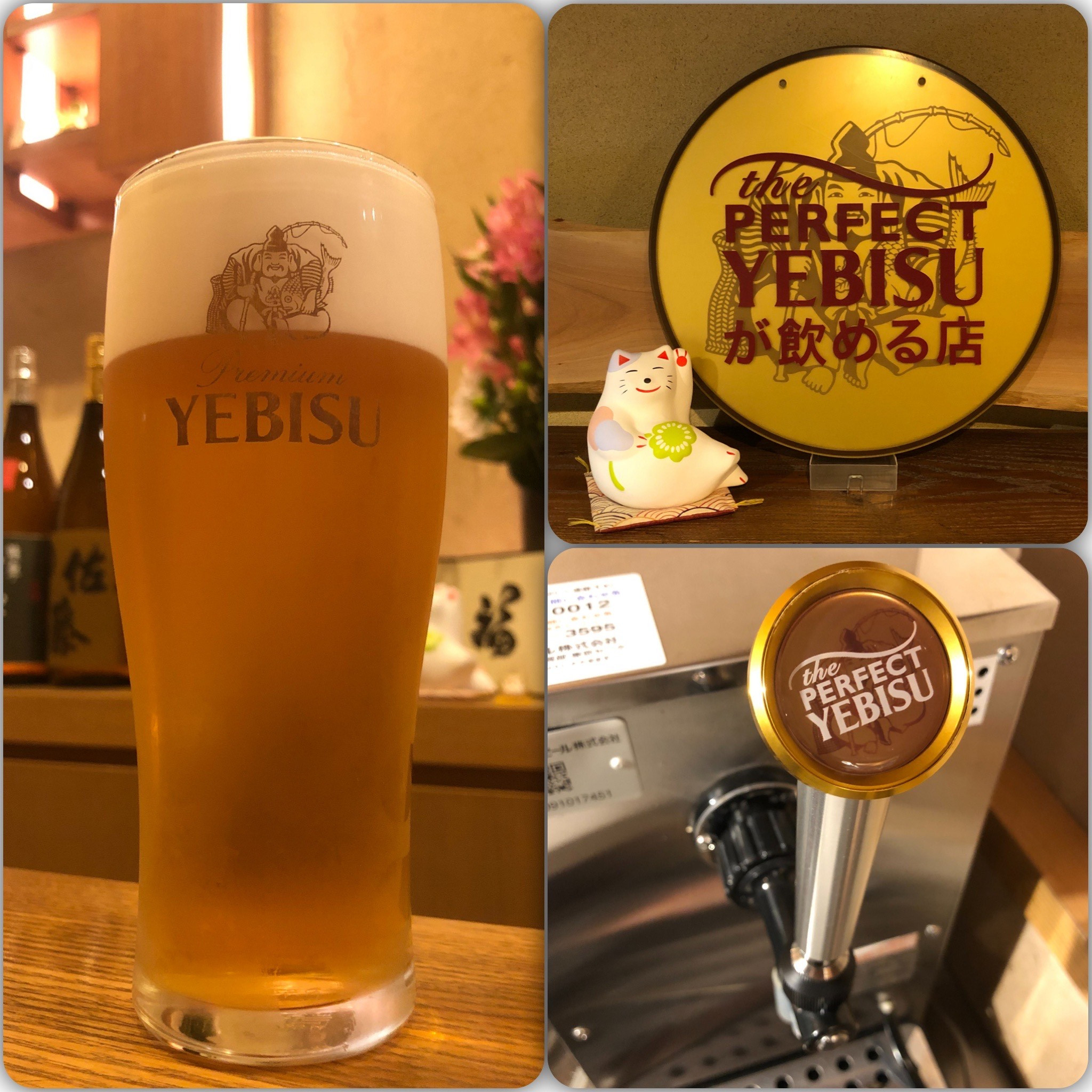 《 the PERFECT YEBISU が飲める店 》