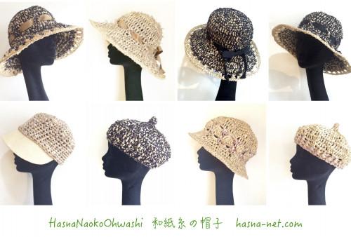 和紙糸の帽子.jpg
