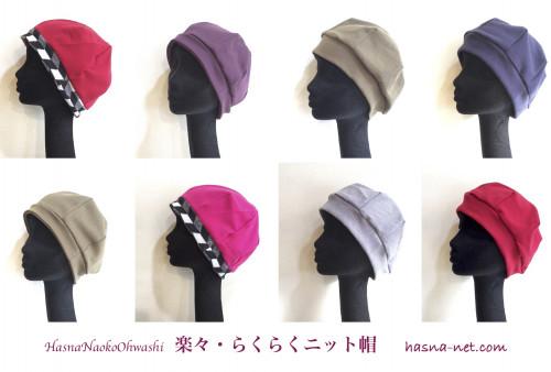 楽々ニット帽.jpg
