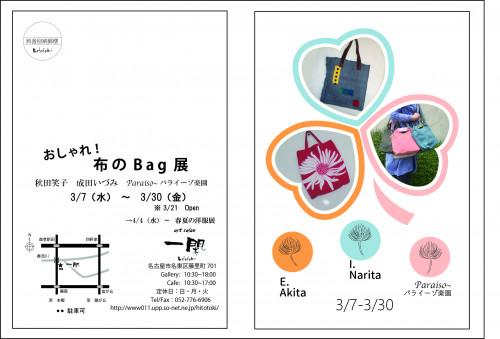 おしゃれ布Bag展.jpg