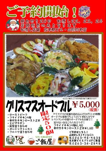 クリスマスH30..jpg