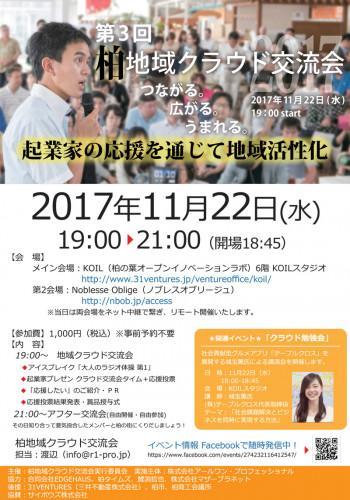 20171122_kashiwa_chiiki.jpg