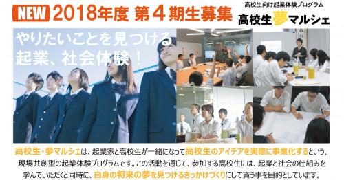 yumemarche2018.jpg