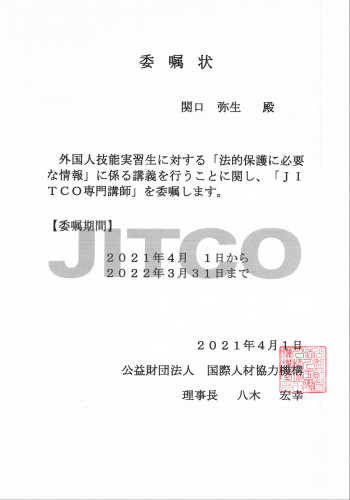 2021年JITCO委嘱状.jpg