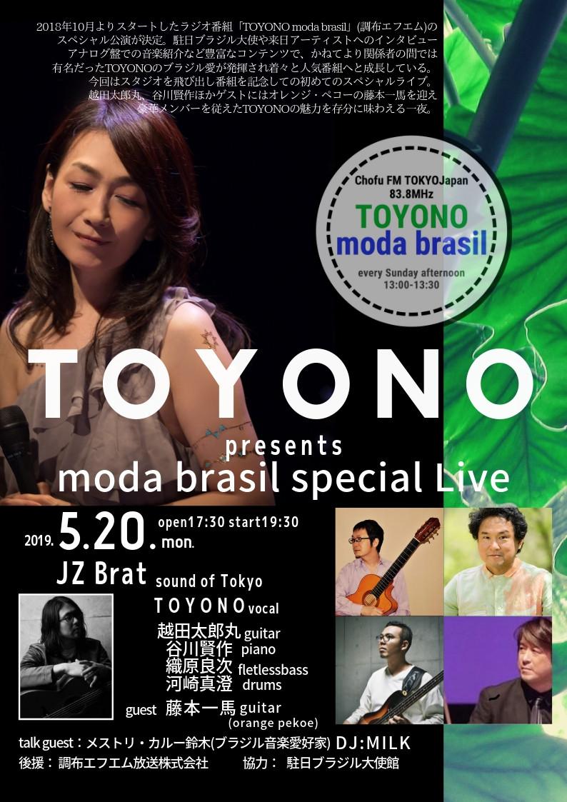 TOYONO20190520a_small.jpg