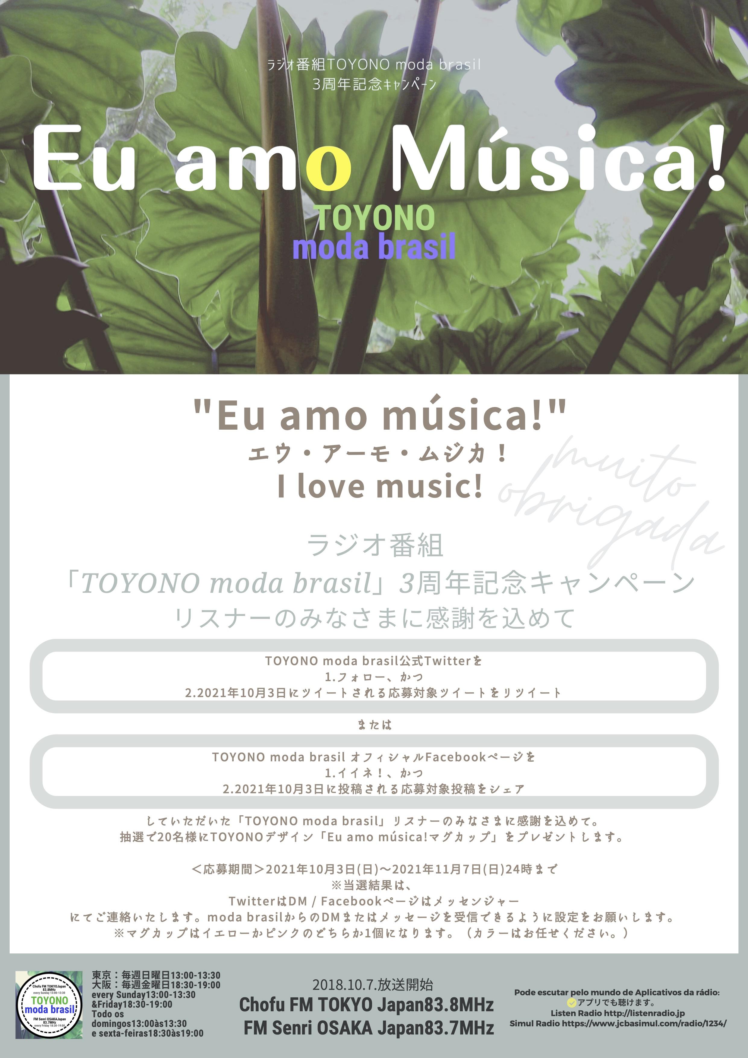 Eu amo música!フライヤー.jpg