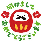 nenga_akemashiteomedetou_daruma.png
