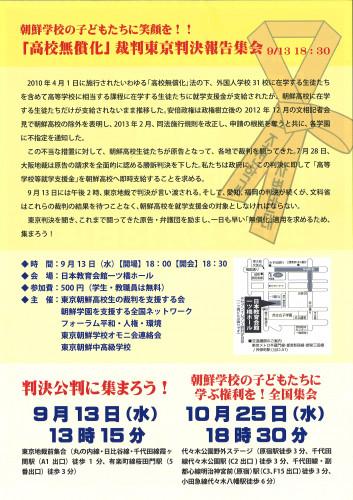 高校無償化裁判(裏)_001.jpg