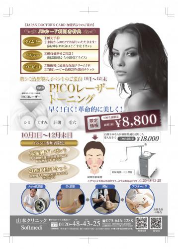 yamamoto_omo.jpg
