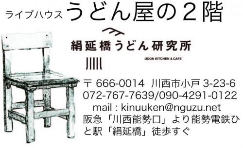 椅子ロゴ+2階B.jpg