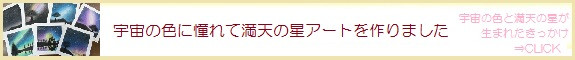満天の星バナー.jpg