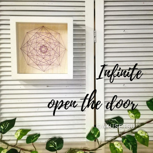 Infinite*Open the door(20cm・糸かけ神聖幾何学)