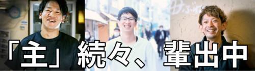 採用HP_バナー.jpg