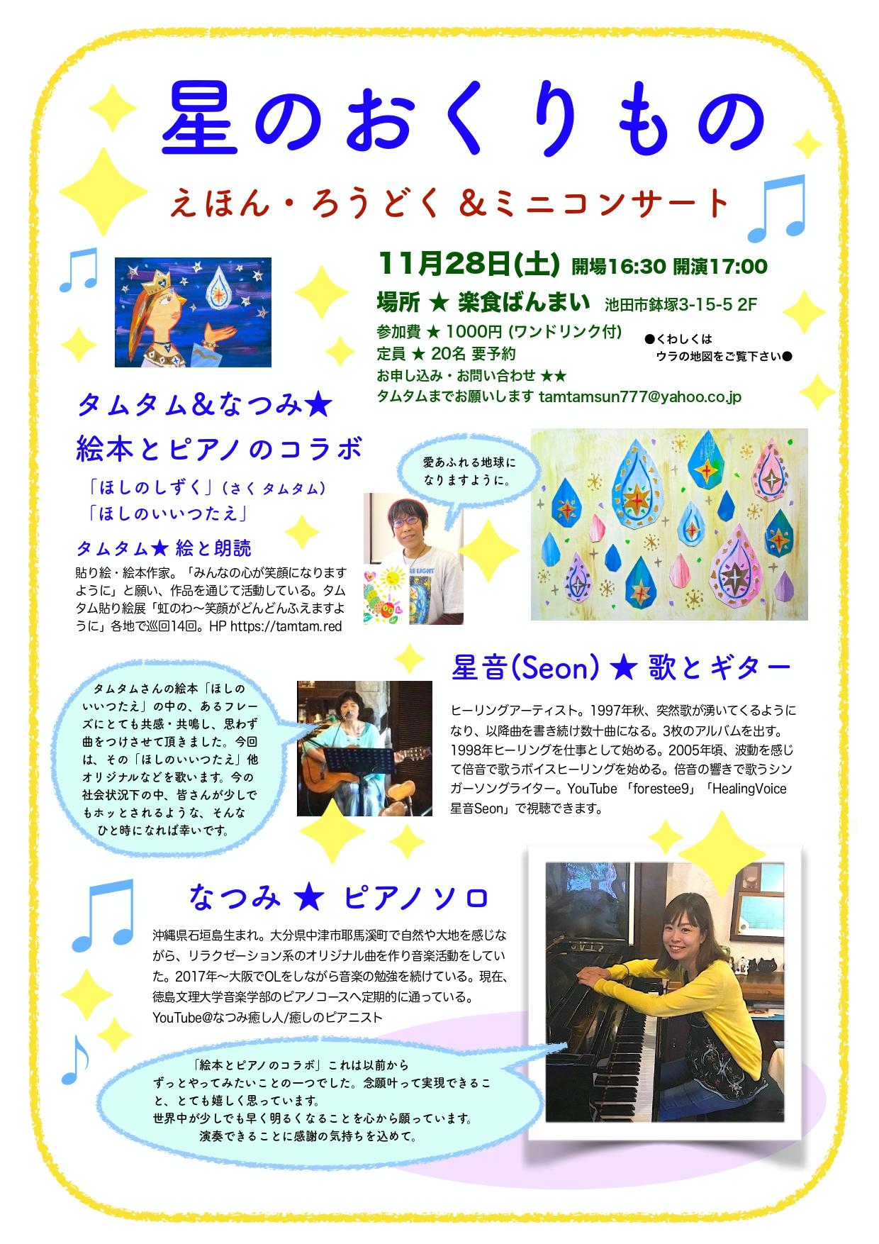 ばんまいイベントチラシ 星のおくりもの 表.jpg