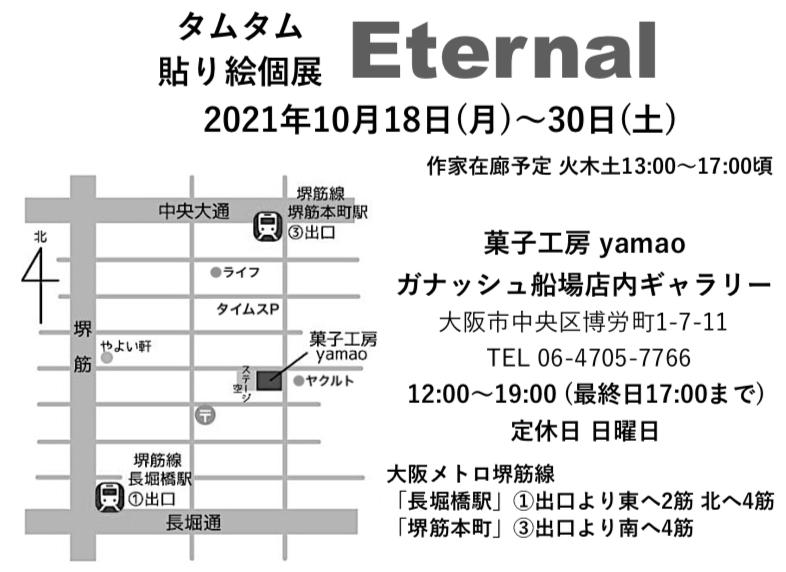 スクリーンショット 2021-09-18 17.59.22.png