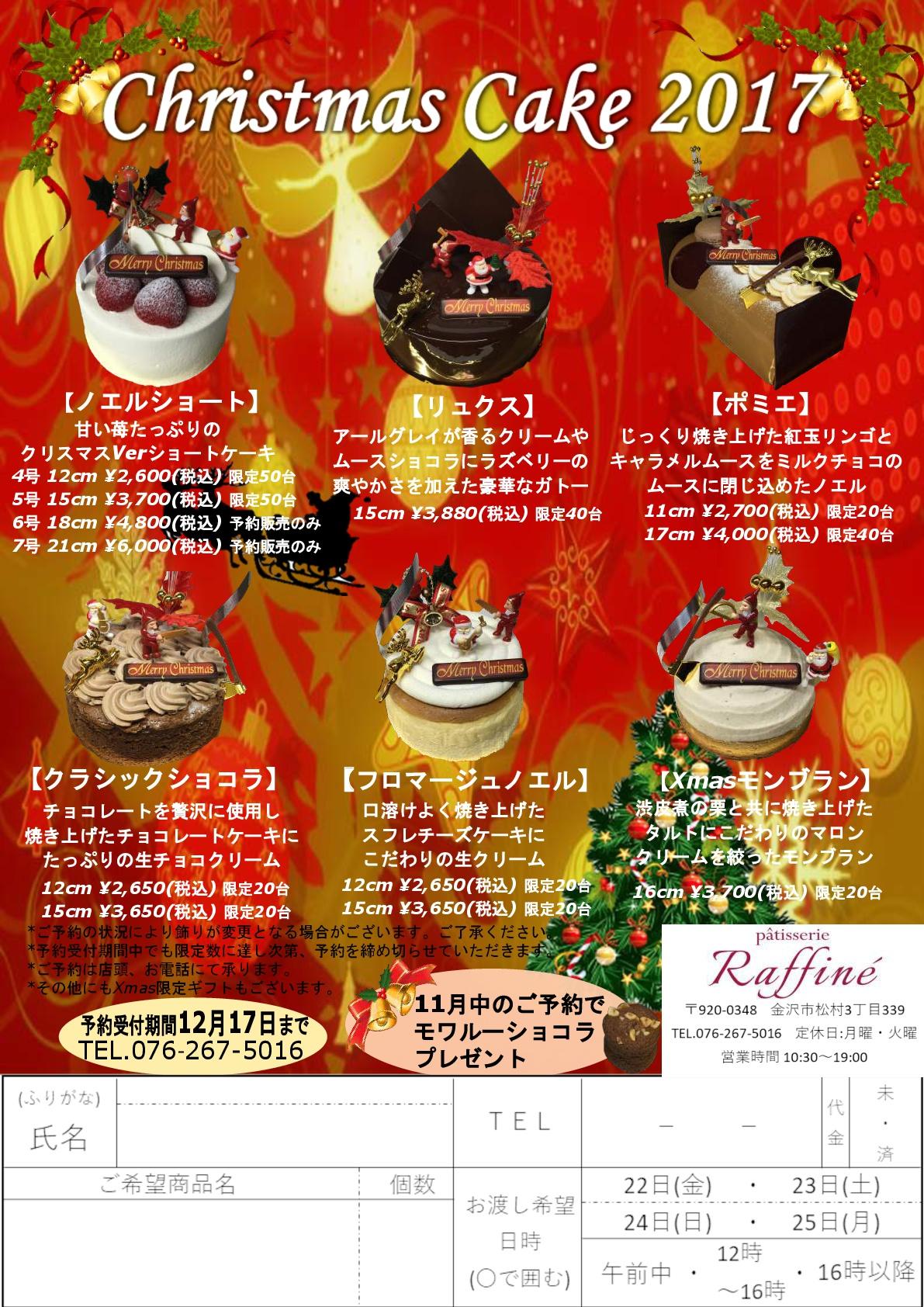 クリスマスチラシ2017 - コピー.compressed - コピー-001.jpg