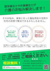 相談パンフレット(在宅向け)(最終).jpg