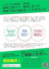 相談パンフレット(病院・老健向け)(最終).jpg