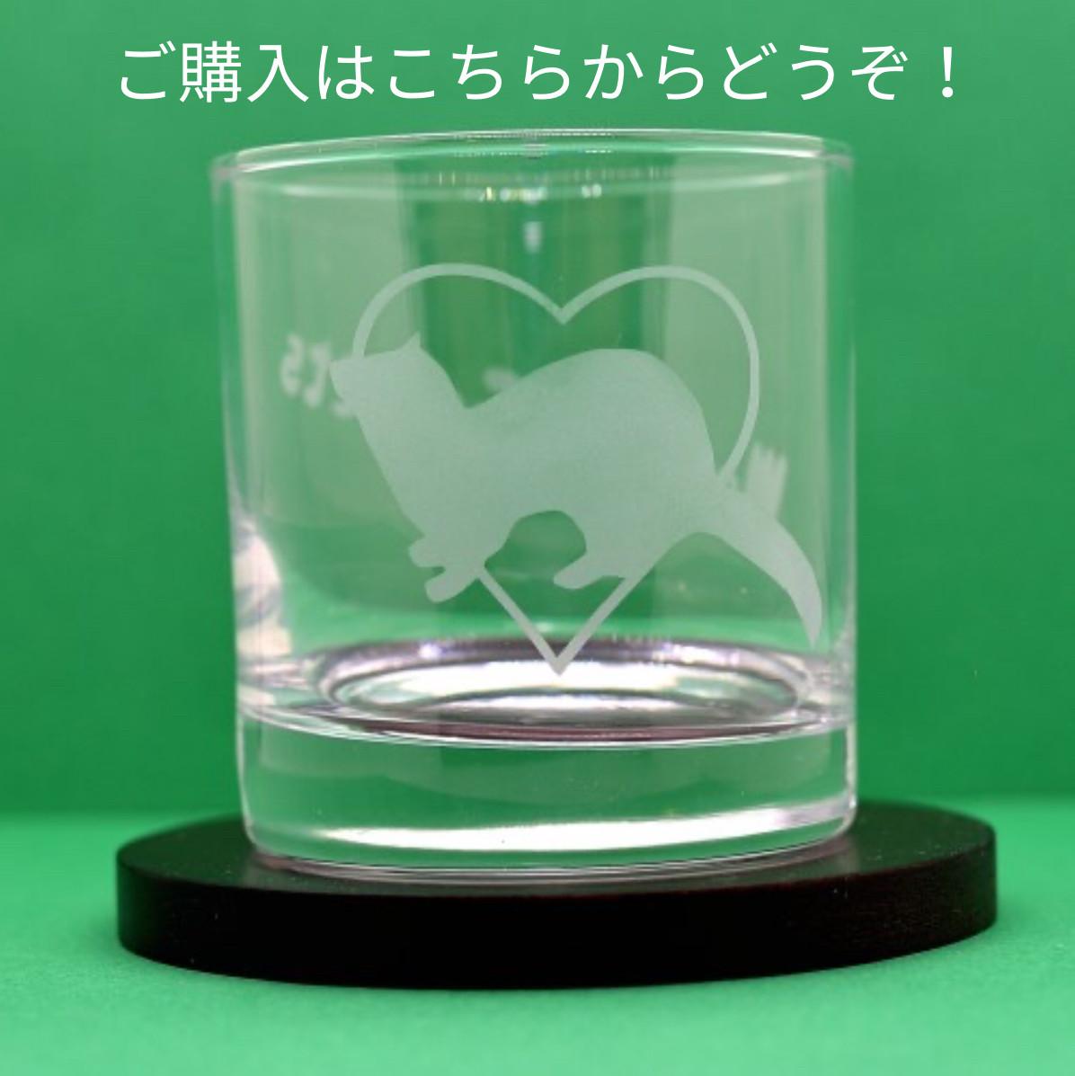 Yahoo shop グラス2