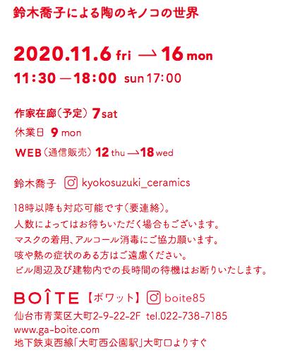 スクリーンショット 2020-10-23 14.12.17.png