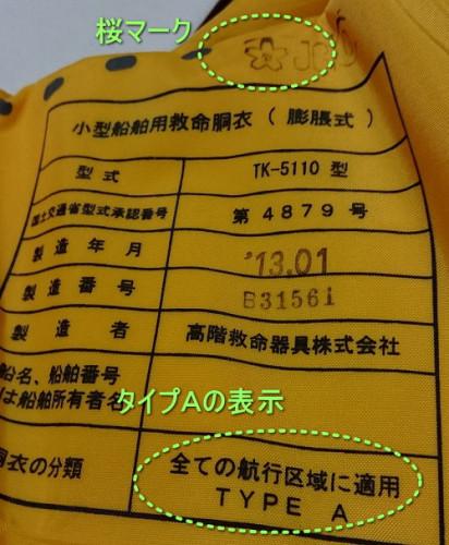 life-jacket-mark.jpg