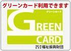 神奈川県経営者福祉振興財団グリーンカード