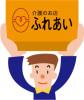 ふれあい_おまかせ.jpg