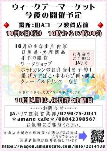 10月以降_01.JPG