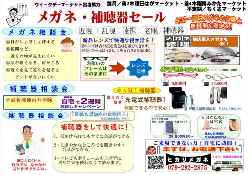 ヒカリメガネさんチラシ_01.JPG