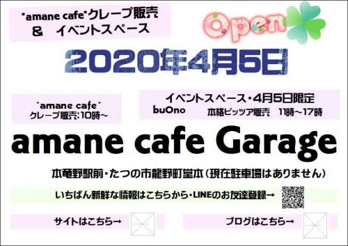 オープンチラシ_01.JPG
