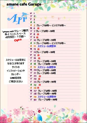 カレンダー_01.JPG