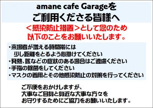 感染拡大防止の対策_01_01.JPG