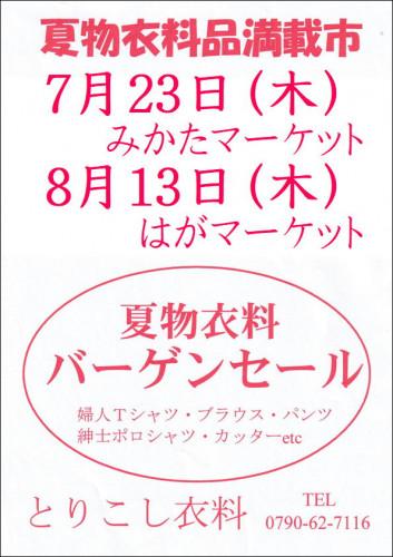 トリコシさん_01.JPG