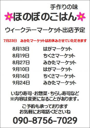 ほのぼの8月9月_01.JPG