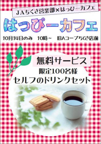 10月はっぴーカフェ掲示用_01.JPG