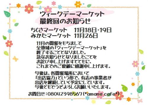 11月マーケット(最終回)開催のお知らせ
