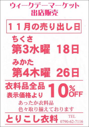 とりこしさん11月_01.JPG