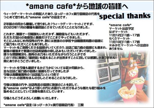 インフォ用あまね_01.JPEG