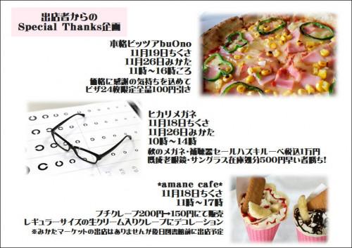 出店者スペシャル_01.JPEG
