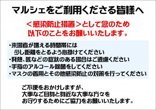 感染予防マルシェ_01.JPEG