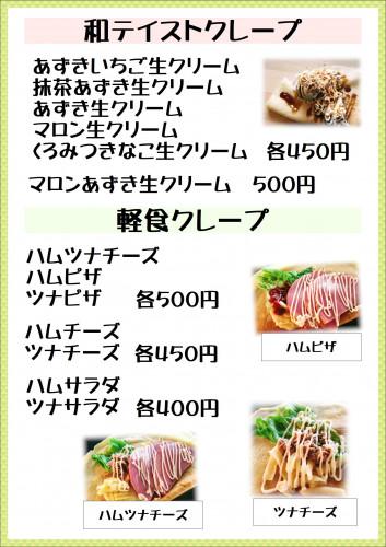 緊急メニュー和と軽食_01.JPEG