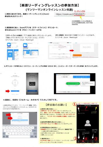 マンツーマンオンラインレッスン参加方法.JPG